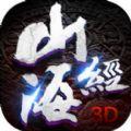 山海经3d版手游下载官方版 v1.0