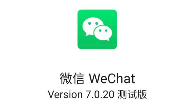 微信7.0.20更新内容介绍[多图]