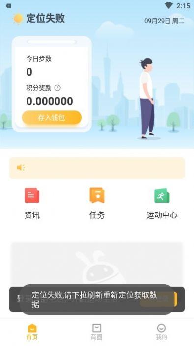 96趣步赞丽生活app下载安装图片1