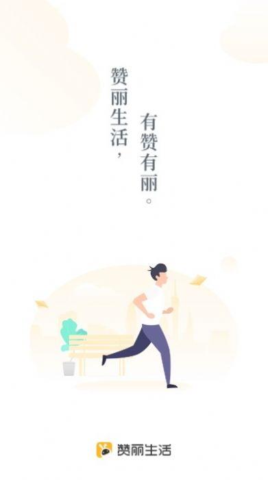 96趣步赞丽生活app下载安装图3: