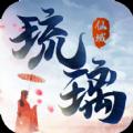 神谕之剑琉璃仙域手游官方版 v1.0.0