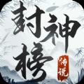 神谕之剑封神榜手游官方版 v1.0.0
