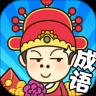 成语秀才金榜题名领微信红包版游戏下载 v1.1.93