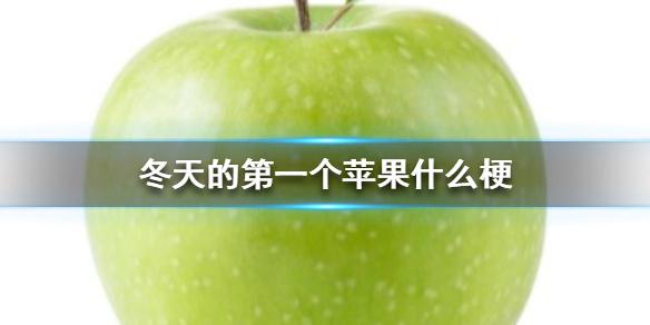 冬天的第一个苹果什么梗 微信朋友圈冬天的第一个苹果出处详解[多图]