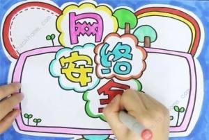 四川中小学生家庭教育与网络安全视频回放在哪儿看 四川中小学生家庭教育与网络安全视频图片1