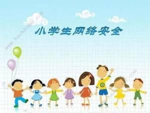 四川中小学生家庭教育与网络安全视频回放在哪儿看 四川中小学生家庭教育与网络安全视频图片2