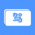 优车考驾照app官方版下载 v1.0.0