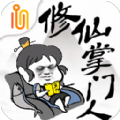 修仙掌门人武炼巅峰内购破解版 v1.04