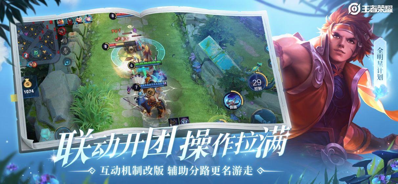 王者荣耀无限技能模式10.2最新版官方下载图1: