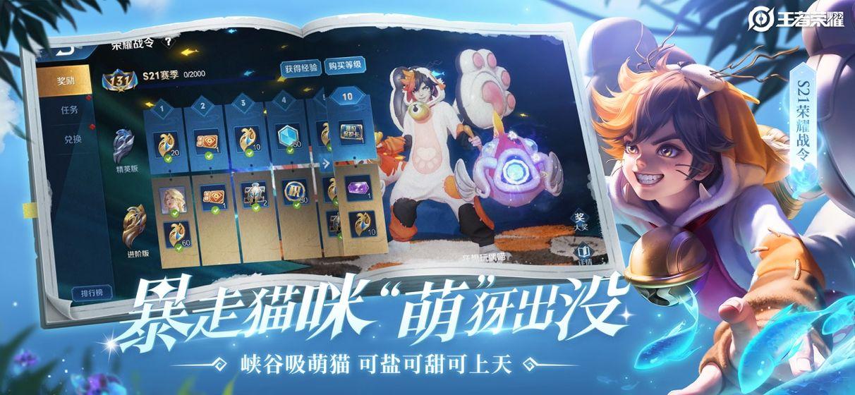 王者荣耀无限技能模式10.2最新版官方下载图3: