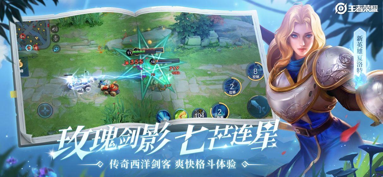 王者荣耀无限技能模式10.2最新版官方下载图片1