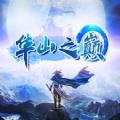 华山之巅手游官方正式版 v1.0