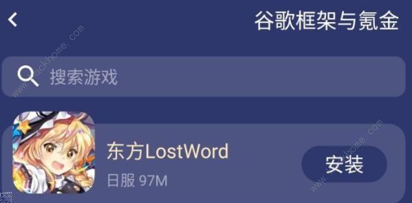 东方lostword怎么调中文 中文设置教程[多图]图片2