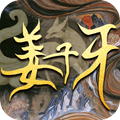 魅影传说姜子牙手游官方最新版 v1.0.1