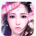 幻世琉璃莲手游官方最新版 v1.0.4