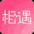 想遇交友app軟件免費下載 v1.0.0
