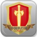 中国执行信息公开网被执行人查询报告官网 v1.0