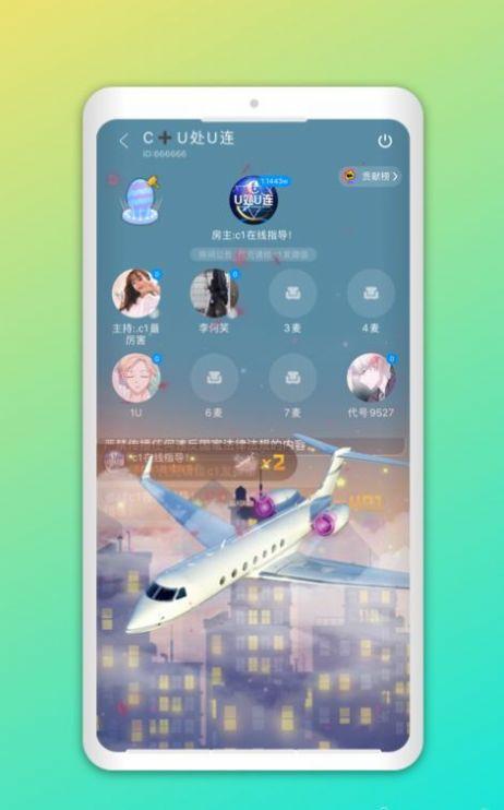 撕夜一對一聊天室app ios手機版下載安裝圖1: