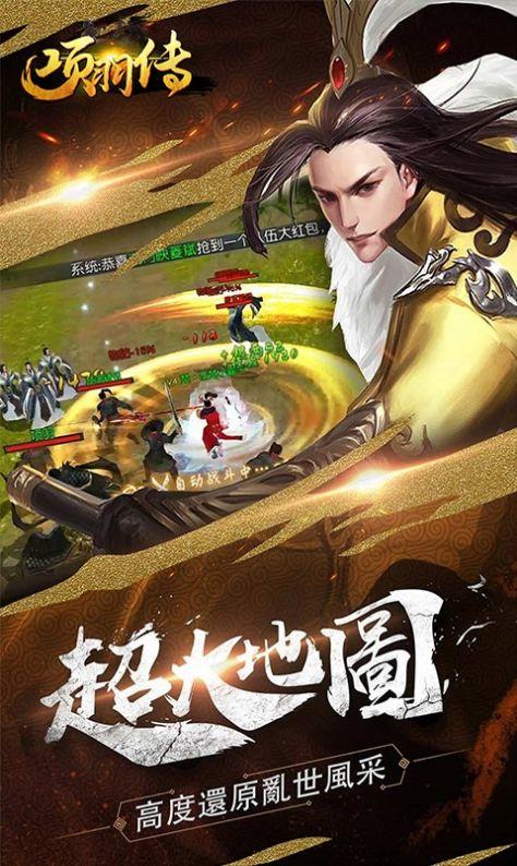 项羽传霸王别姬手游官方最新版图1: