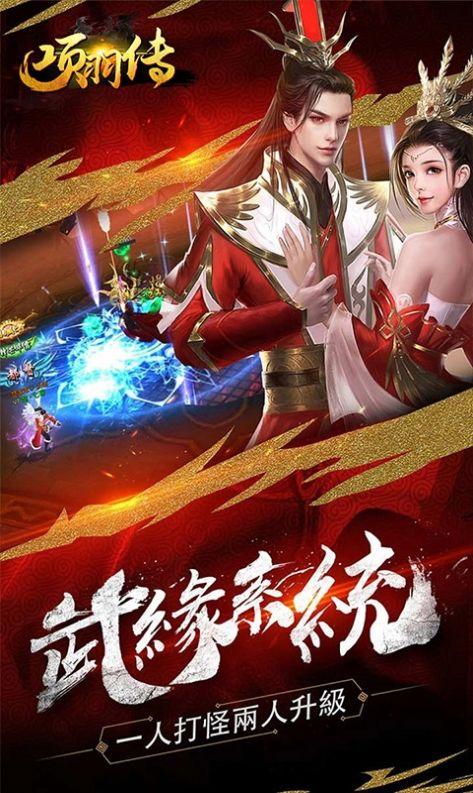 项羽传霸王别姬手游官方最新版图2: