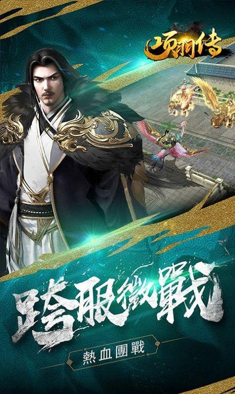 项羽传霸王别姬手游官方最新版图3: