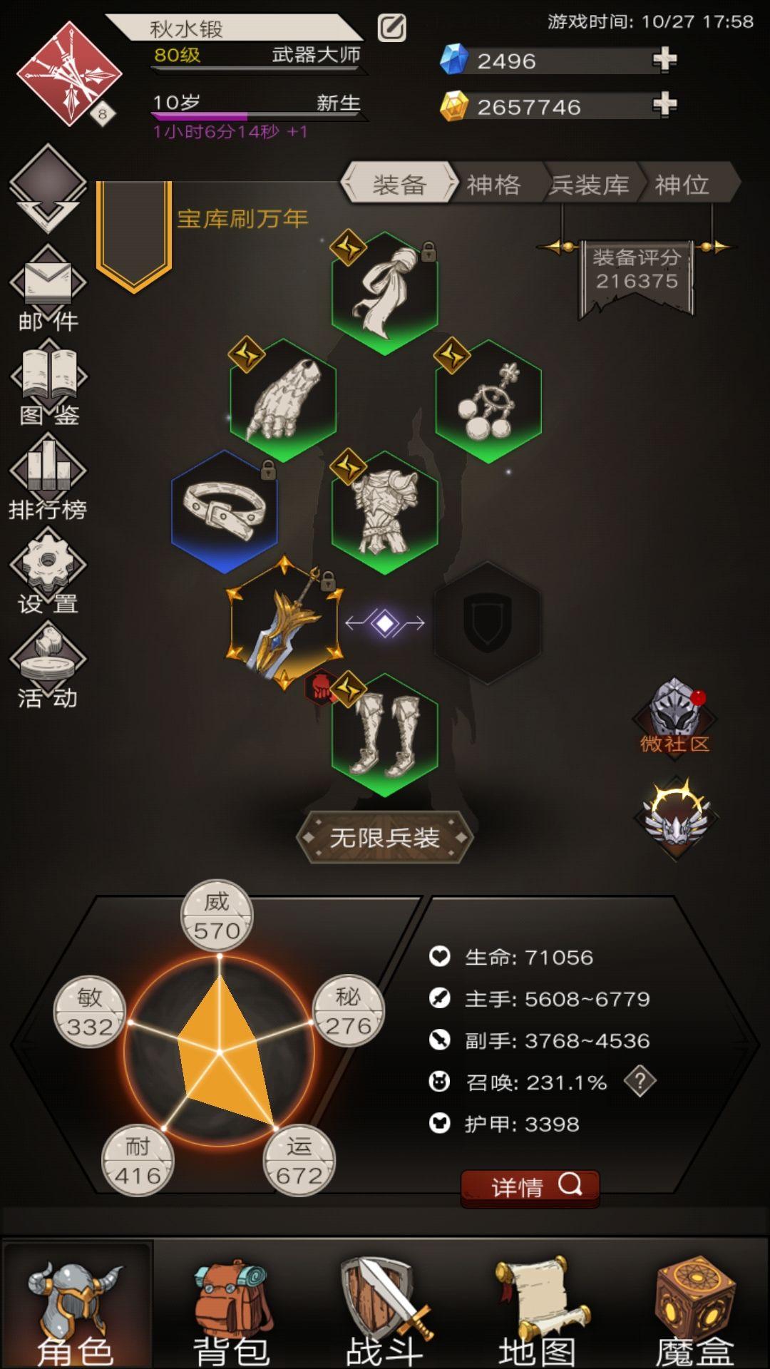 不朽之旅圣剑流怎么玩 圣剑星图装备推荐[多图]