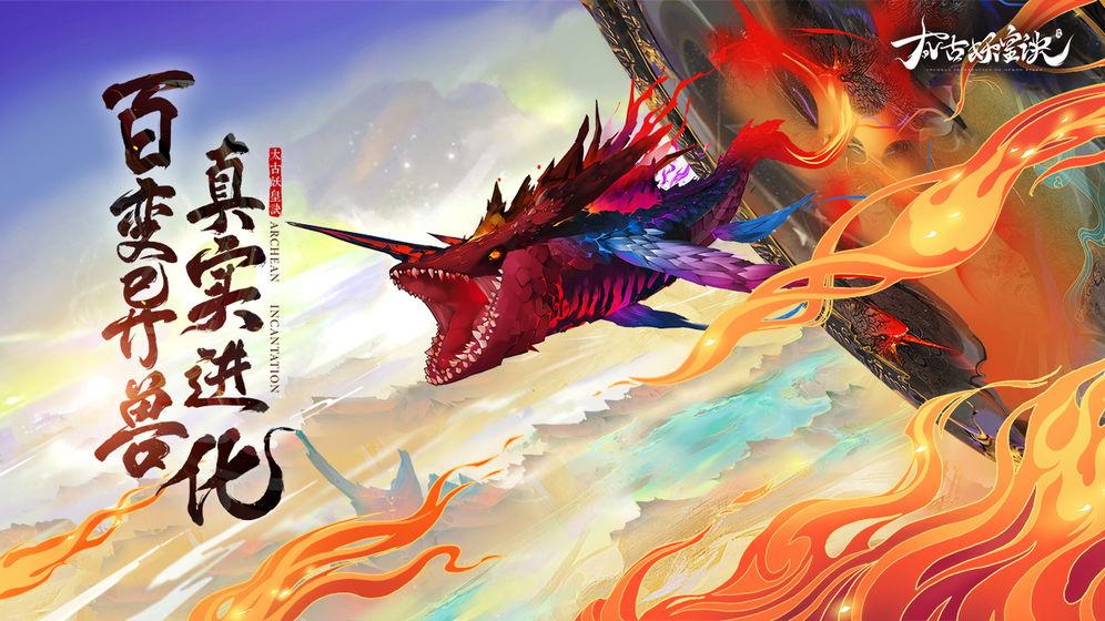 太古妖皇诀礼包兑换码2020最新版下载图1: