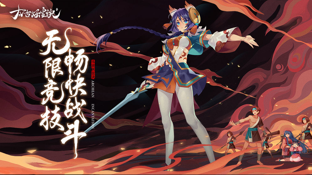 太古妖皇诀礼包兑换码2020最新版下载图2: