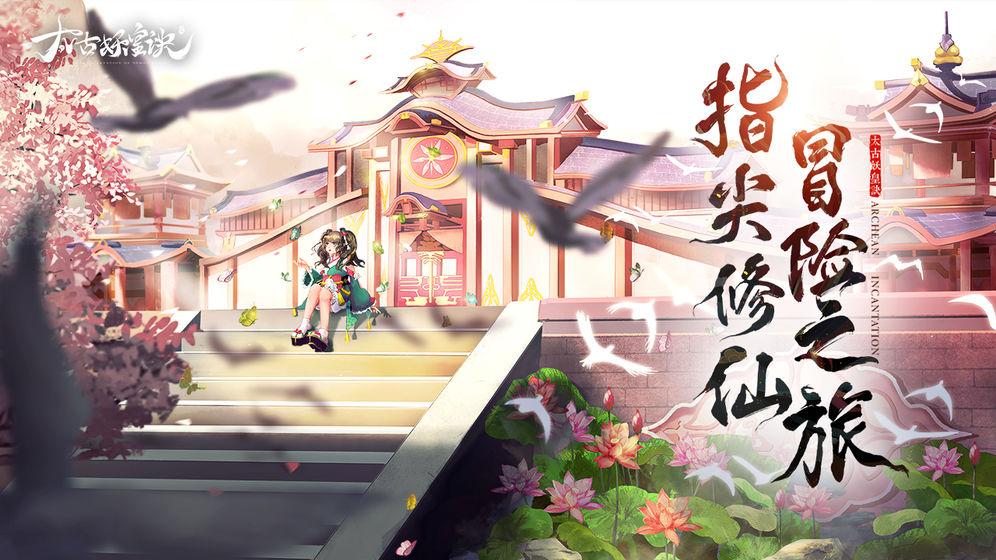 太古妖皇诀礼包兑换码2020最新版下载图片1