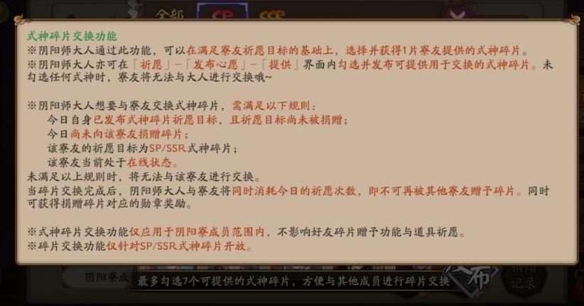阴阳师寮怎么换碎片 2020祈愿式神碎片交换功能介绍[多图]