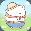 角落萌宠农场汉化版中文游戏下载(Sumikkogurashi Farm) v1.0.3