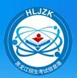 2021年黑龙江省普通高校招生全国统一考试报名官网入口 v1.0