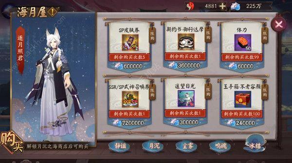 阴阳师10月28日更新公告 万圣节百鬼夜行活动上线[多图]图片3