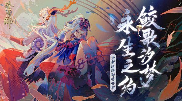 阴阳师10月28日更新公告 万圣节百鬼夜行活动上线[多图]图片1