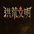网易洪荒文明手游官网最新版 v1.0