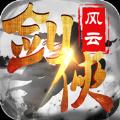 剑侠风云疯狂福利版手游官网版 v1.0.0