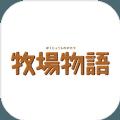 牧场物语橄榄镇与希望的大地免费中文手机版 v1.0