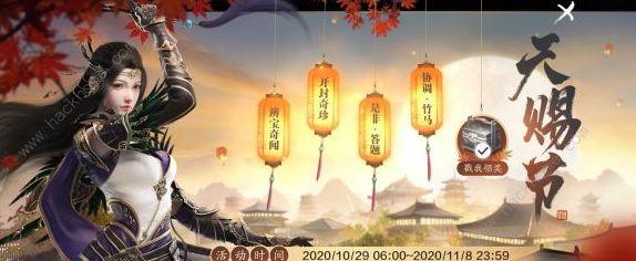 天涯明月刀手游天赐节辩宝奇闻攻略 天赐节节日庆典奖励是什么[多图]图片2