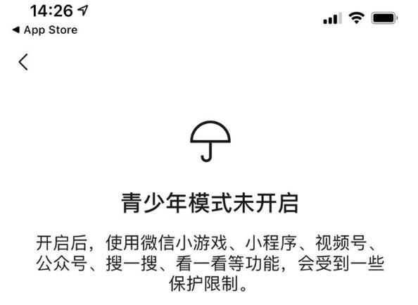 微信iOS版上线青少年模式 7.0.17版本内容一览[多图]