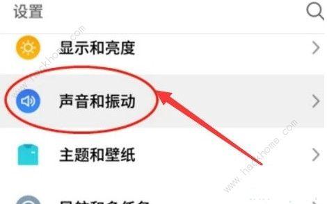 华为充电提示音在哪设置 华为充电提示音设置修改方法步骤[多图]图片2