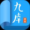 九库小说源码免费阅读网站 v1.0.1