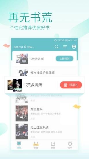 青豆小说网免费阅读app手机版软件图2:
