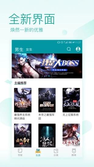 青豆小说网免费阅读app手机版软件图片1