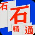 石石精通app官方版下载 v1.0