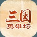 三国英雄坛破解版无限金币最新版下载 v1.6.2.0