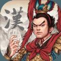 汉末霸业中文破解版安卓免费下载 v0.9.5.121