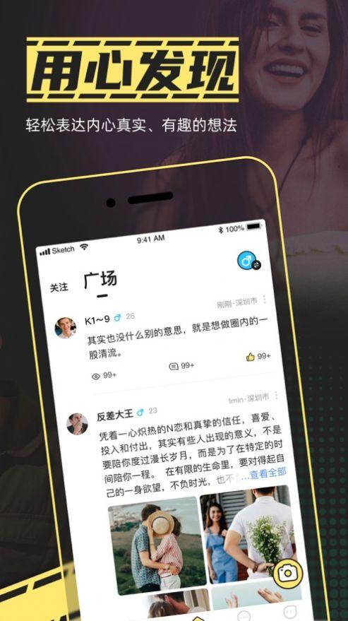小契约交友app官方版下载图2: