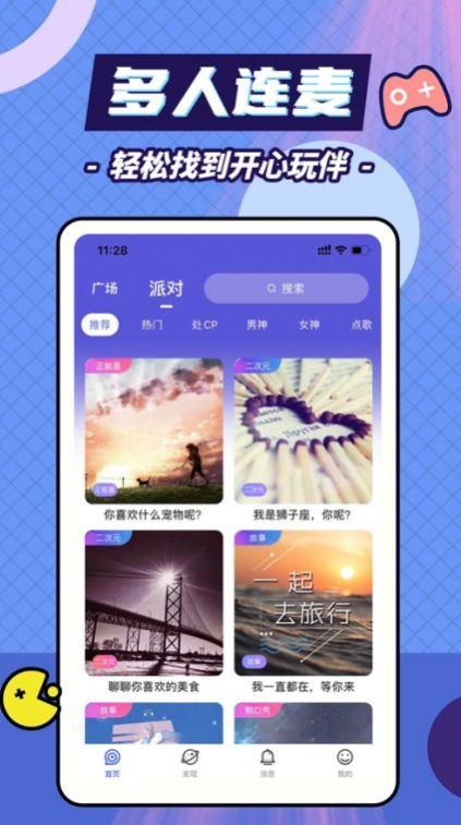 蓝莓派对交友app苹果版图2: