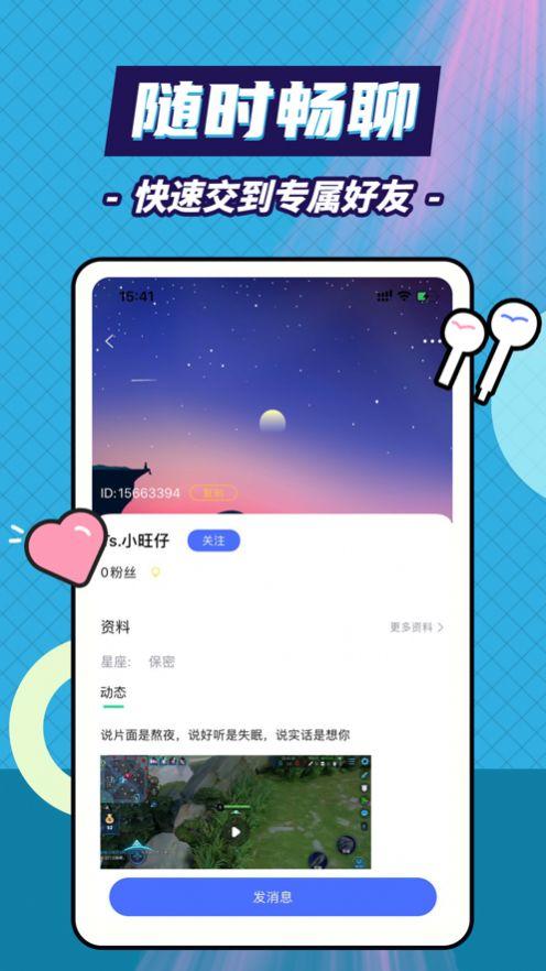 蓝莓派对交友app苹果版图1: