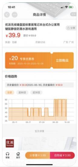 每日惠省app苹果版下载图片1